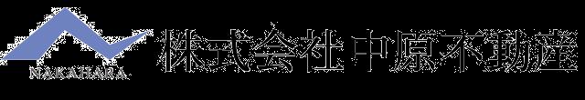 中原不動産  |  山鹿市の不動産賃貸・売買のことならお任せください。